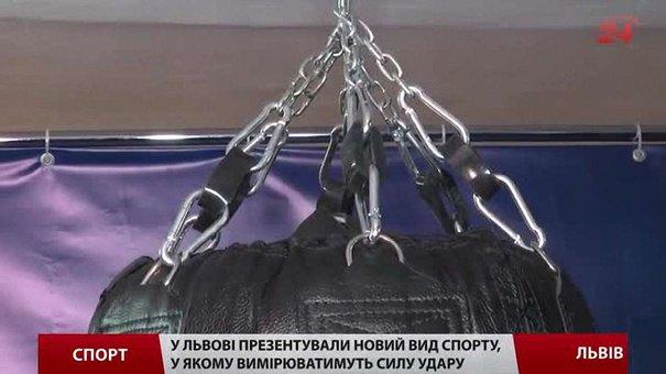 У Львові представили новий вид спорту