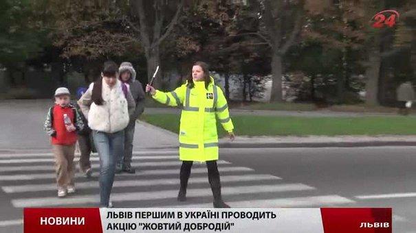 У Львові «жовті добродії» допомагають школярам переходити дорогу