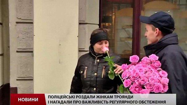 Львівські поліціянти закликали жінок дбати про своє здоров'я