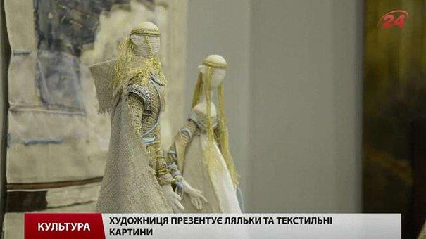 Троє театральних художниць відкрили у Львові спільну виставку текстилю
