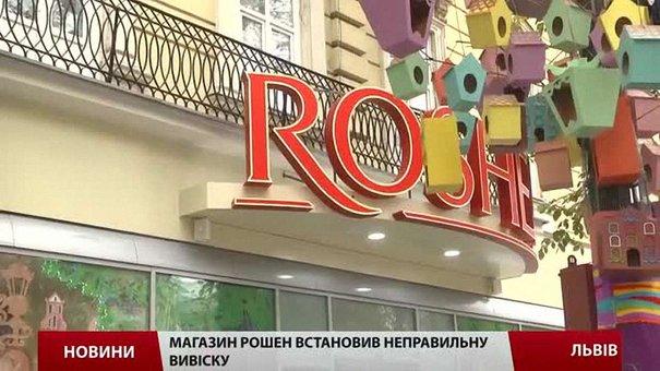 Львівський магазин Roshen має 15 днів для того, щоб зняти свою вивіску