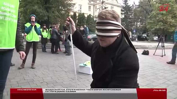 У Львові під час акції львів'янам запропонували відчути себе незрячими