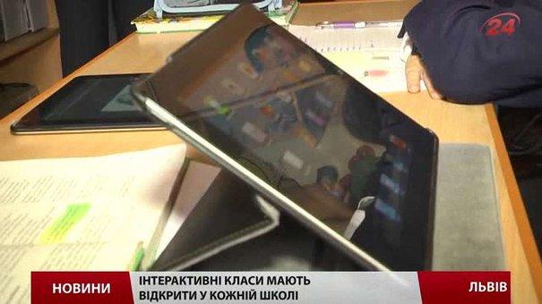 У львівських школах створять інтерактивні класи