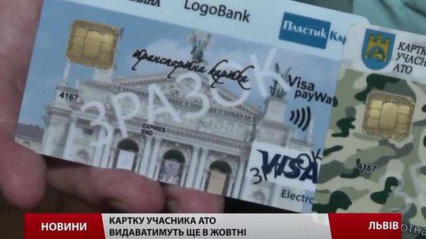 Картки учасника АТО у Львові видаватимуть найближчими днями