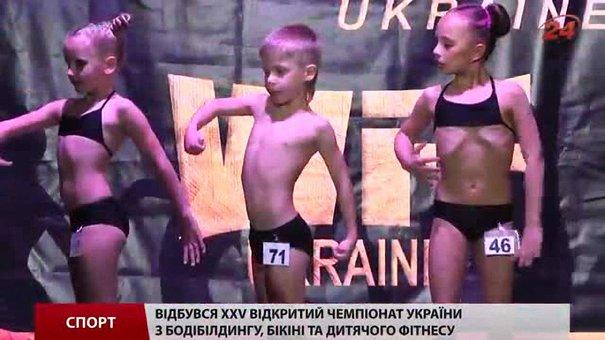 Відбувся ХХV відкритий чемпіонат України з бодібілдингу, бікіні та дитячого фітнесу
