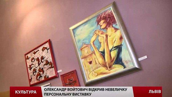 Войтович відкрив чергову провокативну виставку: звабливі панянки на фоні львівської архітектури