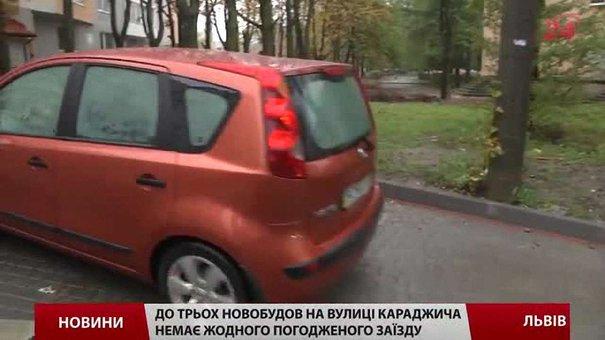 Мешканці новобудови у Львові лишилися без під'їзних шляхів до свого будинку