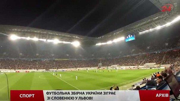 Газон «Арени Львів» готовий прийняти збірну України та Словенії