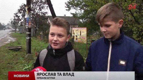 У Бродах кандидат у депутати від «Свободи» побив дитину