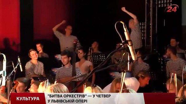 «Битва оркестрів» їде до Львова
