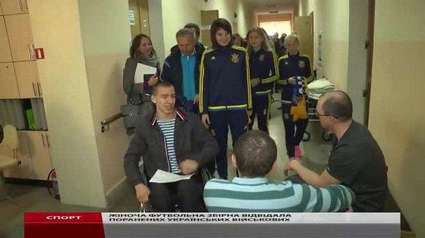Жіноча футбольна збірна відвідала поранених українських військових