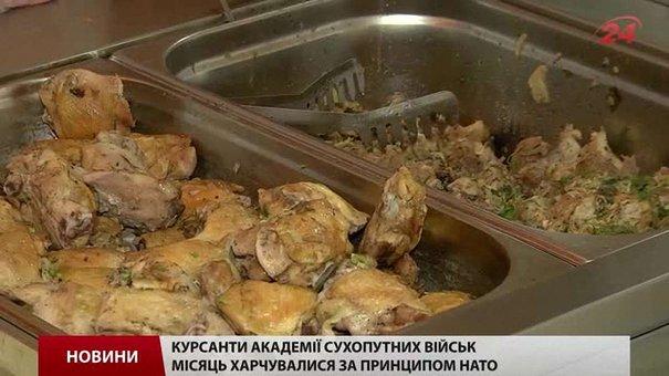 Львівські курсанти місяць харчуються як солдати НАТО
