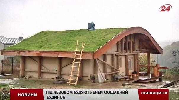 Під Львовом зводять будинок із соломи та газоном на даху