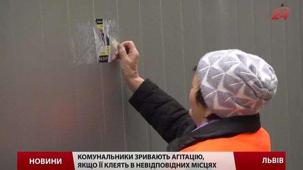 Львівські двірники збирають передвиборчу агітацію кілограмами