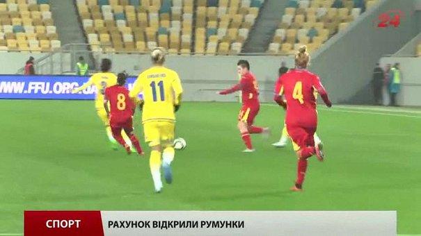 Жіноча збірна України з футболу не втримала перемоги у двобої з румунками