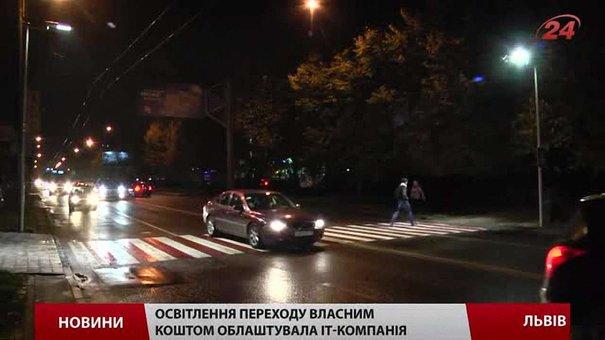 У Львові застосували модернізовану систему освітлення пішохідного переходу