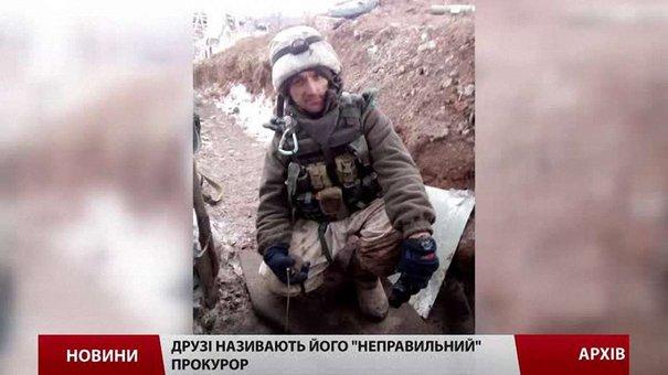 Львівський прокурор п'ять місяців обороняв Донецький аеропорт