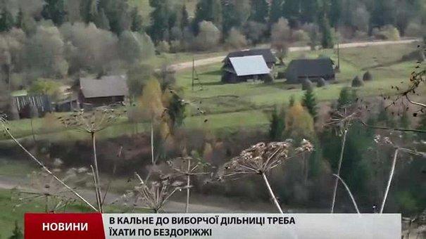 У гірському селі на Львівщині люди пішки долають кілометри, щоб проголосувати