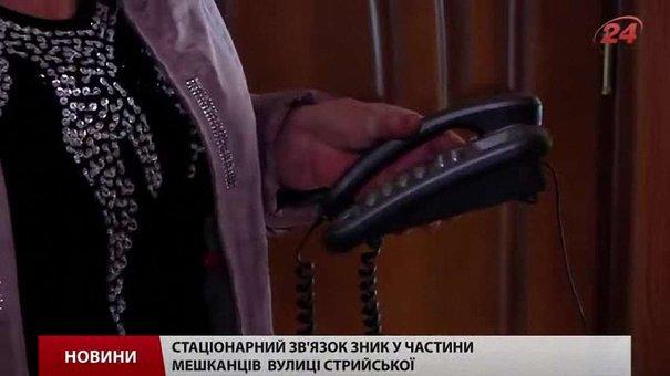 Мешканці вул. Стрийської лишилися без телефонного зв'язку через крадіїв металу