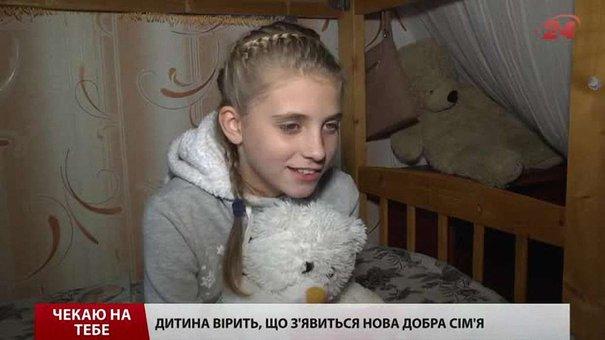 Дванадцятирічна Христинка втратила обох батьків, а тепер чекає на нових