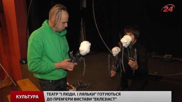 Львівський театр «І люди, і ляльки» започатковує дорослий репертуар