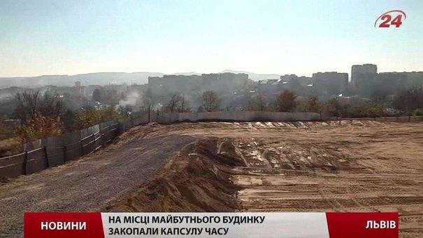 Будинок для ІТ-працівників у Львові будуватимуть півтора року