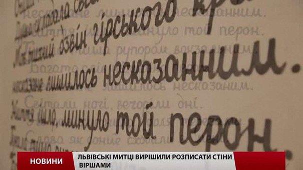 Стіни львівських будинків «заговорили» віршами
