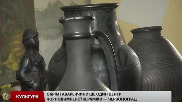 На Львівщині з'явився ще один осередок чорнодимленої кераміки