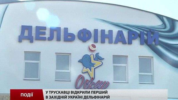 У Трускавці відкрили перший в Західній Україні дельфінарій