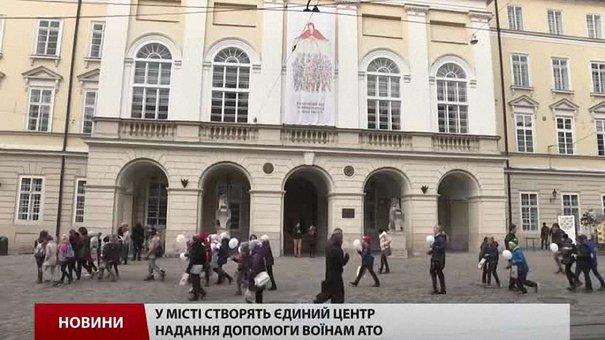 У Львові створять єдиний центр надання допомоги учасникам АТО