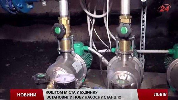 У львівській багатоповерхівці коштом міста встановили станцію підкачування води
