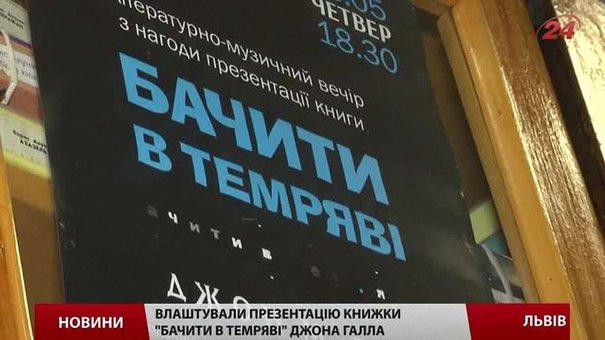 У Львові озвучили аудіоверсію книжки для незрячих «Бачити у темряві» Джона Галла