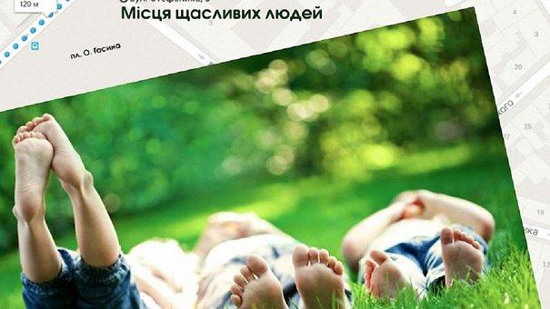 В кінці листопада визначать найкращий проект «Місця щасливих людей» у Львові