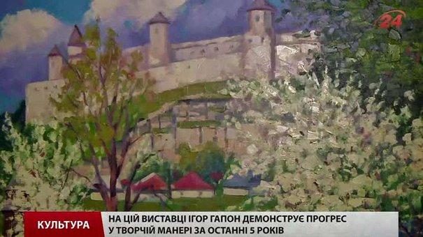 Львівський художник Ігор Гапон святкує 55-річчя персональною виставкою