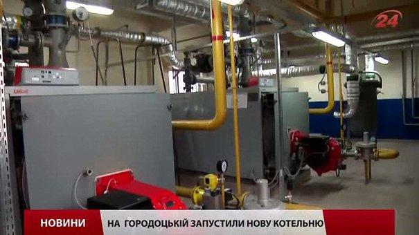 У Львові відновили котельню, встановлену у 1950-х роках