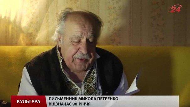 Львівський поет Микола Петренко святкує 90-річчя