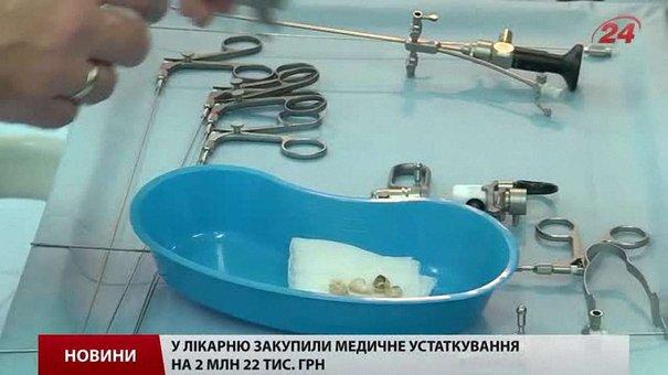 У львівській дитячій клінічній лікарні закупили обладнання на ₴2 млн