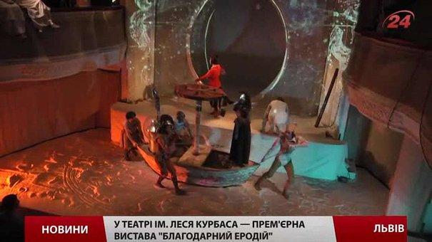 Львівський театр ім. Курбаса запрезентував виставу за текстами Сковороди