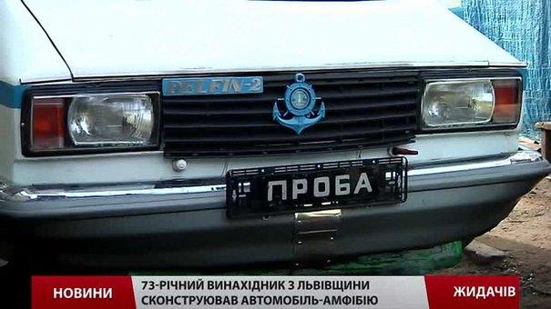 На Львівщині винахідник-самоук створив автомобіль-амфібію