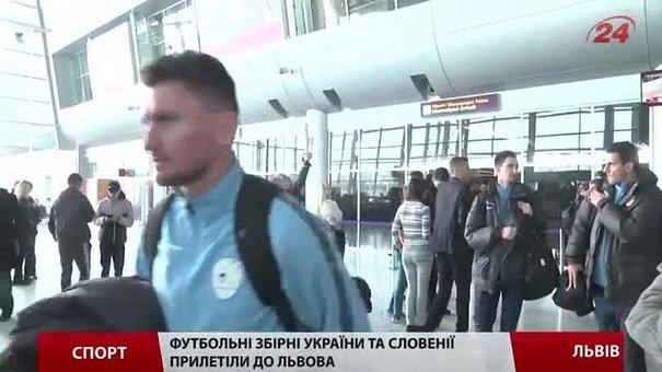 Збірні України та Словенії прибули до Львова