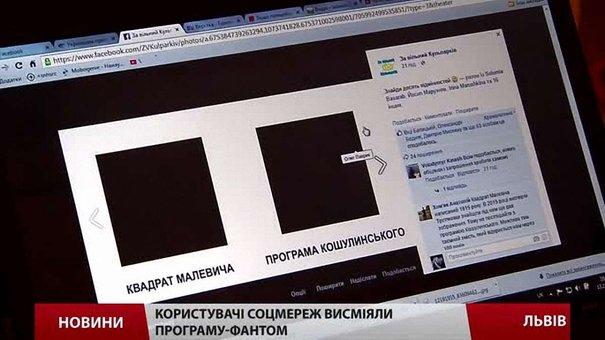 Програма – недоступна: Кошулинський так і не оприлюднив своєї передвиборчої стратегії