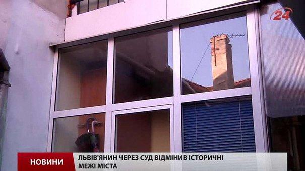 Львів'янин через суд відмінив історичні межі міста