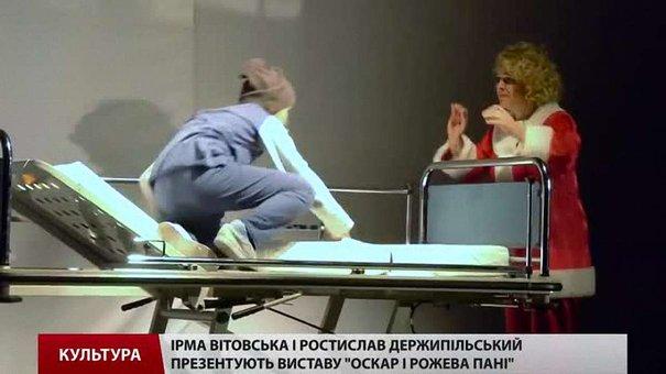 Гучна постановка «Оскар і Рожева Пані» зібрала для невиліковних дітей ₴260 тис.