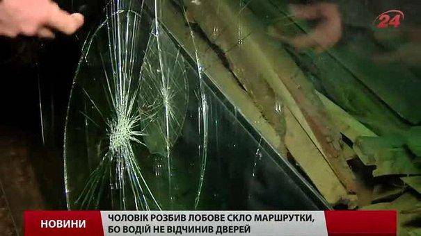 У Львові обурений пасажир розбив лобове скло у маршрутці