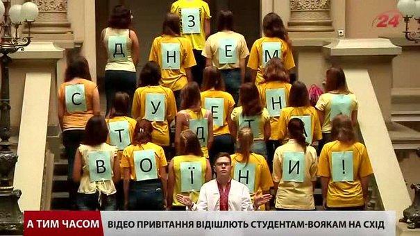 У Львові флешмобом привітали студентів, які воюють на сході