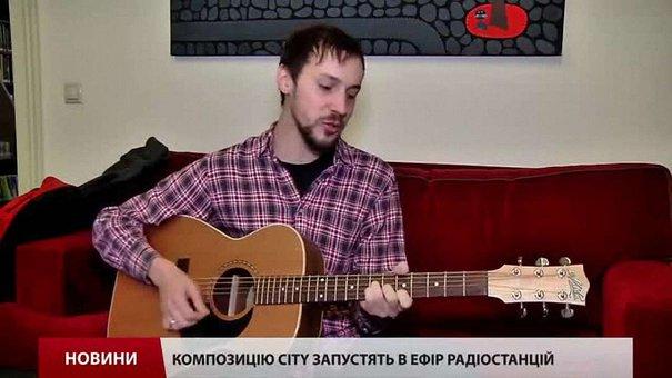 Пісню про Львів «City» запустять в ефір радіостанцій міста