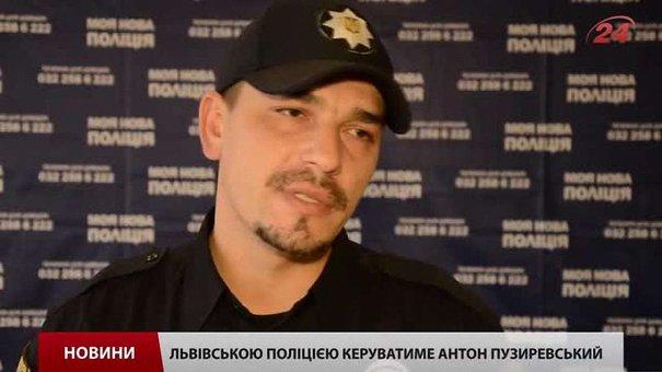 Новим керівником львівської патрульної поліції офіційно став Антон Пузиревський