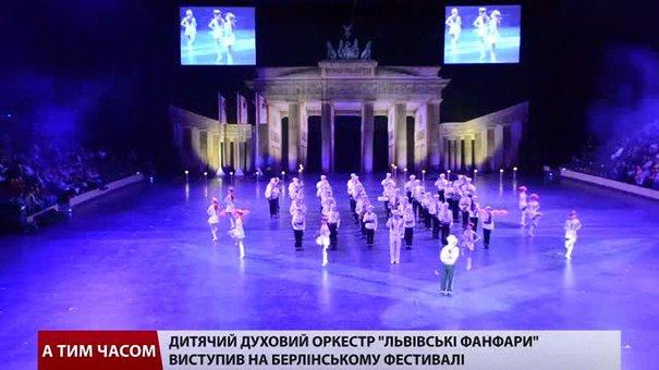 Львівський маршовий оркестр презентував Україну на фестивалі у Берліні