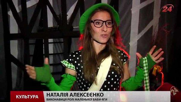 Львівські театрали запрошують у світ магії на прем'єру вистави «Маленька Баба-Яга»