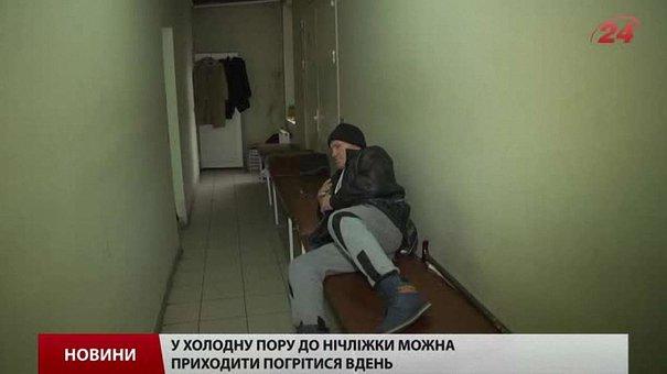 Пункт обігріву для безпритульних у Львові відкрили ще до морозів